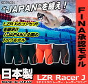 【送料無料/ポイント10倍】【SD76C01】SPEEDO(スピード) メンズ競泳水着 FASTSKIN LZR Racer J メンズジャマー[競泳水着/男性...