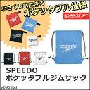 【SD96B53】SPEEDO(スピード) ポケッタブルジムサック[水泳用/マルチナップ/スイミング/ナップサック]