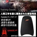 【水泳練習用具】【SD97A23】SPEEDO(スピード) Fastskin キックボード[水泳/スイミング/ビート板]