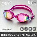 【SD97G22-PP】SPEEDO(スピード) スイミングゴーグル Virtue・ヴァーチュゴーグル(ミラータイプ)【女性用】[V-Class/Vクラス/水泳...