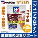 weider ウイダー ジュニアプロテイン ココア味(800g 袋 約40回分) 28MM72217