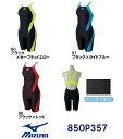 【送料無料】【85OP357】MIZUNO(ミズノ) レディース競泳練習水着 EXER SUITS U-Fit ハーフスーツ[競泳/練習用/トレーニング/女性用/選手]