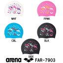 【FAR-7903】ARENA(アリーナ) シリコンキャップ【イルカ】[水泳帽/スイムキャップ/スイミング/プール/水泳小物]
