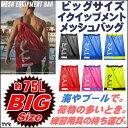 【LBD2】TYR(ティア) ビッグサイズ イクイップメント メッシュバッグ[MESH EQUIPMENT BAG/ビックメッシュバッグ/超大型/プールバッグ/..