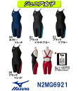 MIZUNO ミズノ ジュニア女子 競泳水着 スイムウェア スイミング ハーフスーツ Stream Aqucela ソニックフィットAC fina承認 N2MG6921