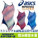 アシックス asics 競泳水着 ジュニア女子 練習用 レギュラー REPEATEX2 競泳練習水着 2018