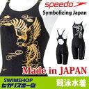 《クーポン利用で更に値引!》スピード SPEEDO 競泳水着 レディース セミオープンバッ