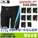 スピード SPEEDO 競泳水着 FLEX Zero 子供用 ジュニア男子 FINA承認モデル ジュニアジャマー スパッツ SD66C07