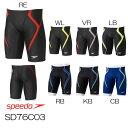 スピード SPEEDO 競泳水着 FINA承認モデル FLEX Cube 男性用 メンズメンズジャマー スパッツ FINA承認モデル SD76C03