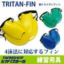 【水泳練習用具】ソルテック TRITAN-FIN 新トライタ...