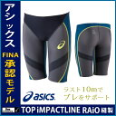 【送料無料】【ポイント10倍】アシックス asics 競泳水着 メンズ TOP iMPACT LINE RAiO縫製