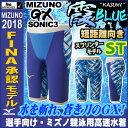 【送料無料 ポイント10倍】MIZUNO ミズノ メンズ競泳水着 GX・SONIC3 ST スプリンター