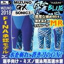 【送料無料/ポイント10倍】ミズノ Fina承認モデル 競泳水着 メンズ GX・SONIC3 MR 霞×BLUE