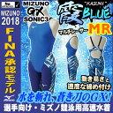 【ポイント10倍】ミズノ Fina承認モデル 競泳水着 レディース GX・SONIC3 MR 霞×B