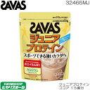 SAVAS ザバス ジュニアプロテイン ココア 15食分 32465MJ