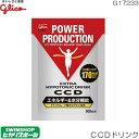 【ポイント10倍】glico グリコ エキストラ ハイポトニックドリンク CCD 小袋45g