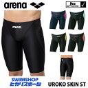 アリーナ ARENA 競泳水着 メンズ マスターズSP スパッツ 大きいサイズ fina承認モデル 男性用 UROKO SKIN ST ARN-7052ME