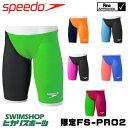 《クーポンで更にお値引き》スピード SPEEDO 競泳水着 メンズ FINA承認 スパッツ ジャマー FS-PRO2 SD78C06 限定カラー