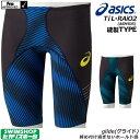 アシックス asics 競泳水着 メンズ TOP iMPACT LINE スパッツ fina承認 RAiO2 縫製タイプ 高速水着 競泳全種目 2161A041 専用フィッテンググローブ付き