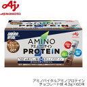 ショッピングアミノバイタル 【クーポン利用で更にお値引き】アミノバイタル アミノプロテイン チョコレート味 4.3g×60本 味の素 AM37981