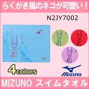 【N2JY7002】MIZUNO(ミズノ) スイムタオル【ネコ】[水泳小物/セームタオル/スイミング]