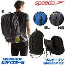 【SPEEDOミニポーチ添付 対象商品】スピード SPEEDO フルオープンSpeedoパック 2018年秋冬モデル SD98B50