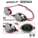 【SD95G04-KP】SPEEDO(スピード) スイミングゴーグル オパール(ミラータイプ)