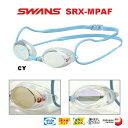 【水泳ゴーグル】【SRX-MPAF-CY】SWANS(スワンズ) クッション付きスイムゴーグルSRX(ミラータイプ)【PREMIUM ANTI-FOG】