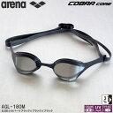 スイミングゴーグル アリーナ ARENA COBRA ULTRA コブラウルトラ FINA承認 競泳 水泳 ミラーゴーグル クッション付 AGL-180M-SLBB