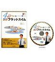 【A36ZB2010 】 【単行本】誰でもラクラク実感!フラットスイム(DVD付き)高橋雄介著【10P03Dec16】