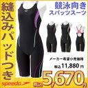 スピード SPEEDO 競泳水着 レディース スパッツスーツ 縫込みパッド付き STREAM 2WAY×COMFOFLEX SD58N16-HK