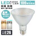 【4個セット】LED電球 スポットライト E26 LED ビーム電球 E26 100W形相当 led...