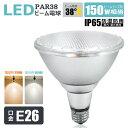 LED電球 スポットライト E26 LED ビーム電球 E26 150W相当 led PAR38 散...