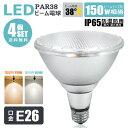【4個セット】LED電球 スポットライト E26 LED ビーム電球 E26 150w相当 led ...
