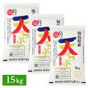 ■令和2年産 福島県産 天のつぶ 15kg(5kg×3袋)