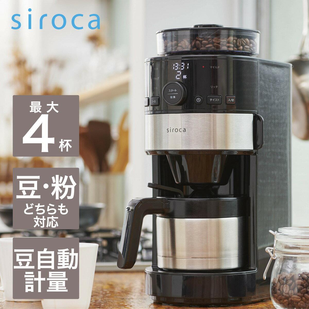 シロカ 全自動コーヒーメーカー SC-C122