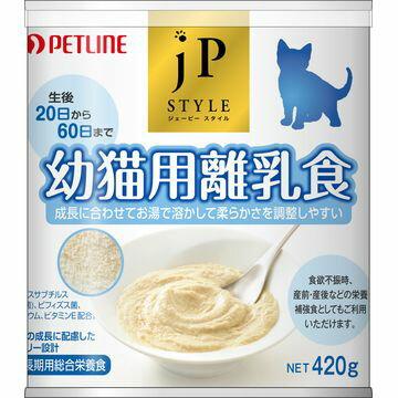 ペットライン株式会社JPスタイル幼猫用離乳食420g