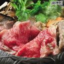 米沢牛黄木 (山形)米沢牛ロース・モモすき焼用450g(ロース200g/モモ250g) TW3050244013