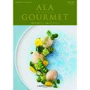 グルメカタログギフト 「ALA GOURMET (ア・ラ・グルメ)」 ジンライム 4000円コース