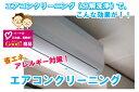【エアコン洗浄】家庭用壁掛けエアコンクリーニング高圧洗浄・室内機2台セット