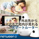 留守番 スマホ ペットカメラ 留守番 カメラ 監視 遠隔操作 送料無料防犯カメラ 見守り 見守りカメラ ドッグカメラ ベビーカメラベビーモニター 赤ちゃんモニター wifi 無線LAN ワイヤレス◆Win、MAC、LINUX対応◆最新OSに対応しています。(2017.07現在)