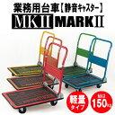 日本製。業務用スチール台車(MK2)折りたたみ 静音キャスター150kg 1台 完成品 青