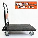 日本製 業務用静音樹脂台車 ブレーキ付 300kg 折りたた...