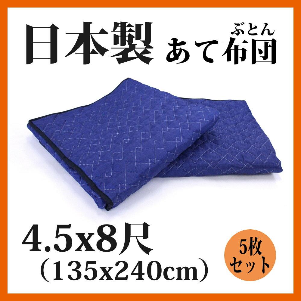 あて布団 4.5×8尺 (135cm×240c...の紹介画像2