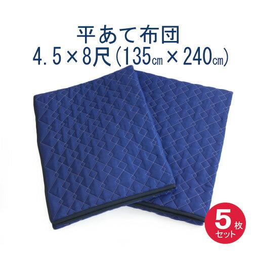 あて布団 4.5×8尺 (135cm×240cm...の商品画像