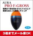 (在庫限り 特価 半額)ウキ 磯釣り AURA アウラPRO F-GROSS【プロ F-グロス】【3個までメール便OKです】【RCP】