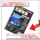 釣春秋 電子書籍版五島列島 航空写真集【メール便OKです】書籍 電子書籍 DVD 釣り 磯釣り【RC