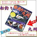 釣春秋書籍 船釣りパラダイス九州オフショアゲームがこれ1冊でよく分かる!書籍 本 釣り タイラバ 落とし込み キャスティング ジギング【メール便OK】【RCP】