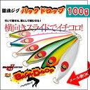 ダミキジャパン DAMIKI JAPAN闘魂ジグ バックドロップ100gTOKONJIG BACKDROP 100gフィッシング 釣り具 ルアー メタルジグ ジギング …