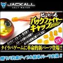ジャッカル バックファイヤーキャップJACKALL Back Fire Cap釣り具 フィッシング タイラバ 鯛カブラ 誘導式 セブンスライド 仕…